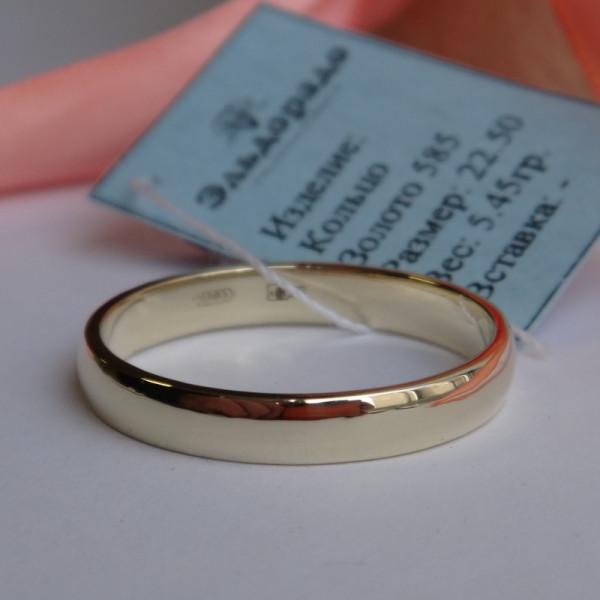 Классическое обручальное кольцо из лимонного золота 585