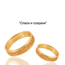 Кольцо из желтого золота 'Спаси и сохрани'