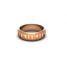Обручальное кольцо из розового золота с надписью 'ЛЮБЛЮ'
